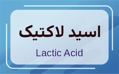 اسیدلاکتیک
